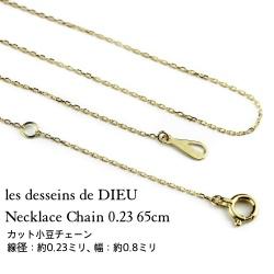 レデッサンドゥデュー カット小豆チェーン 65cm ロング ネックレス 18金,les desseins de DIEU Long Necklace Chain K18