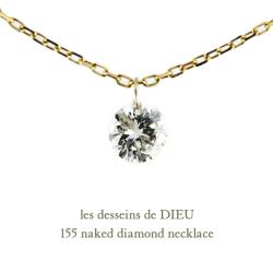 レデッサンドゥデュー 155 ネイキッド 一粒ダイヤモンド 華奢ネックレス 18金,les desseins de dieu 155 naked diamond necklace K18