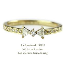 レデッサンドゥデュー 574 リボン ハーフエタニティ ダイヤモンド 華奢リング 18金,les desseins de dieu ribbon half eternity ring K18