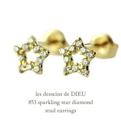 レデッサンドゥデュー 853 スター ダイヤモンド ピアス 18金,les desseins de DIEU Sparkling Star Diamond Stud Earrings K18