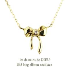 レデッサンドゥデュー 868ロング リボン ネックレス 18金,les desseins de dieu Long Ribbon Necklace K18