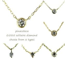 ピナコテーカ 一粒ダイヤモンド ネックレス 0.05ct 人気 プレゼント オススメ お洒落なブランド 18金 華奢,pinacoteca K18 Necklace