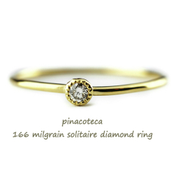 ピナコテーカ 166 ミル打ち 一粒ダイヤモンド 重ね付け 華奢リング 18金,pinacoteca Milgrain Diamond Ring K18