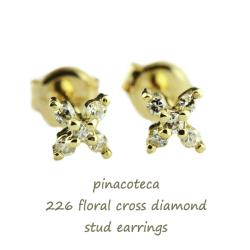 ピナコテーカ 226 フローラル クロス ダイヤモンド スタッド 華奢ピアス K18,pinacoteca Floral Cross Diamond Stud Earrings 18金