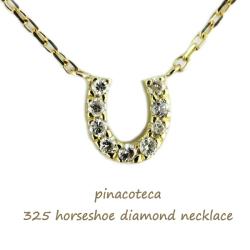 ピナコテーカ 325 ホースシュー バテイ ダイヤモンド 華奢ネックレス 18金,pinacoteca Horseshoe Diamond Necklace K18