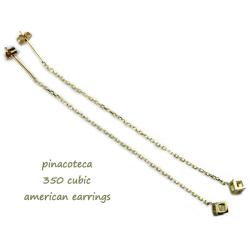 pinacoteca 350 キューブ 四角 アメリカン 華奢ピアス K18,ピナコテーカ Cubic 立体 Earrings 18金