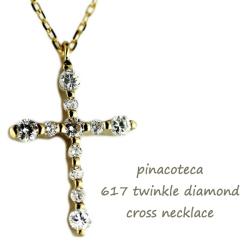 ピナコテーカ 617 トウィンクル クロス ダイヤモンド 華奢ネックレス プレゼント 18金,pinacoteca Twinkle Diamond Cross Necklace K18