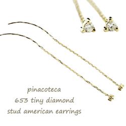 ピナコテーカ 653 タイニー 一粒ダイヤモンド スタッド アメリカン ピアス 18金,pinacoteca Tiny Diamond Stud American Earrings K18
