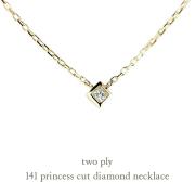 トゥー プライ 141 プリンセスカット 一粒ダイヤモンド 華奢ネックレス 18金,two ply Prinnces Cut Diamond Necklace K18