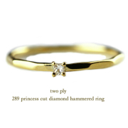トゥー プライ 289 プリンセスカット 一粒ダイヤモンド ツチ目 リング 18金,two ply Princess Diamond Hammered Ring K18