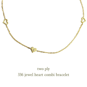トゥー プライ 336 ジュエル ハート コンビ ステーション ブレスレット 18金,two ply Jewel Heart Combi Bracelet K18