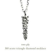 トゥー プライ 360 アキュート トライアングル ダイヤモンド ネックレス 18金,two ply Acute Triangle Diamond Necklace K18