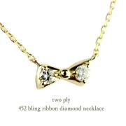 トゥー プライ 452 リボン ダイヤモンド 華奢ネックレス 18金,two ply Bling Ribbon Diamond Necklace K18