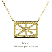 two ply 544 Union Jack Necklace トゥー プライ ユニオン ジャック ネックレス