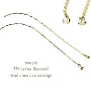 トゥー プライ 556 キャビア 一粒ダイヤモンド スタッド アメリカン ピアス 18金,two ply Caviar Diamond Stud American Earrings K18