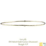 トゥー プライ 593 一粒ダイヤモンド 0.01ct ゴールド バングル 18金,two ply Solid Gold Diamond Bangle 0.9 K18