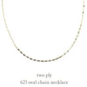 トゥー プライ 623 オーバル チェーン つぶし長小判 ネックレス チェーン 18金,two ply Oval Chain Necklace K18