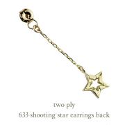 トゥー プライ 633 シューティング スター ピアスキャッチ 18金,two ply Shooting Star Earrings Back K18