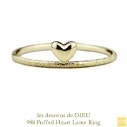 レ デッサン ドゥ デュー 988 パフ ハート ラメ リング 18金,les desseins de DIEU Puffed Heart Lame Ring K18
