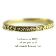 レデッサンドゥデュー 205 ハーフエタニティ ダイヤモンド 華奢リング 18金,les desseins de DIEU Half Eternity Diamond Ring K18