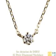 les desseins de DIEU 61 Petit Solitaire Diamond Necklace 0.05ct K18,レデッサンドゥデュー 一粒ダイヤ 華奢ネックレス 18金