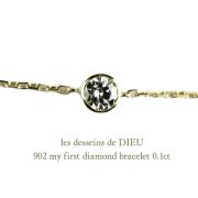 レデッサンドゥデュー 902 一粒ダイヤモンド ソリテール ブレスレット 0.1ct 18金,les desseins de DIEU My First Diamond Bracelet K18