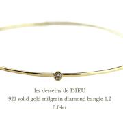 レデッサンドゥデュー 921 ゴールド バングル ミル打ち 一粒ダイヤモンド K18,les desseins de DIEU Solid Gold Bangle 18金