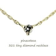 ピナコテーカ 321 タイニー 一粒ダイヤモンド 華奢ネックレス 18金,pinacoteca Tiny Diamond Necklace K18