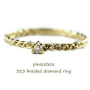 ピナコテーカ 323 ブレード 三つ編み 一粒ダイヤモンド 華奢リング 18金,pinacoteca Braided Diamond Ring K18