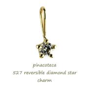 ピナコテーカ 527 一粒ダイヤモンド 華奢チャーム 5本爪 スター 18金,pinacoteca Diamond Charm Star K18