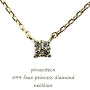ピナコテーカ 544 プリンセスカット 一粒ダイヤ 風 華奢ネックレス K18,pinacoteca Faux Princess Diamond Necklace 18金