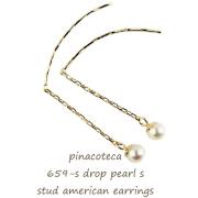 ピナコテーカ 659 ドロップ パール S スタッド アメリカン 華奢ピアス 18金,pinacoteca Drop Pearl Stud American Earrings K18