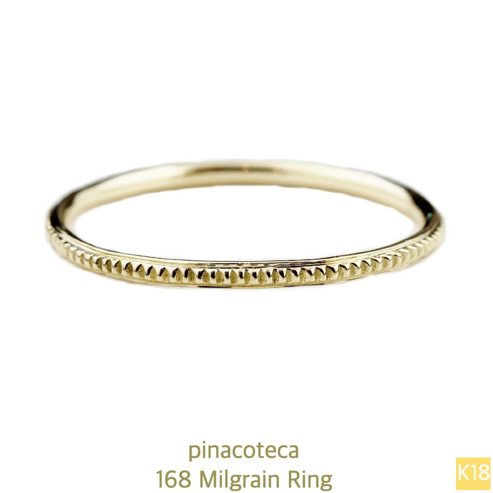 ピナコテーカ 168 ミルグレイン ミル打ち 華奢リング 18金,重ね付け シンプル ゴールド 指輪,pinacoteca Milgrain Ring K18