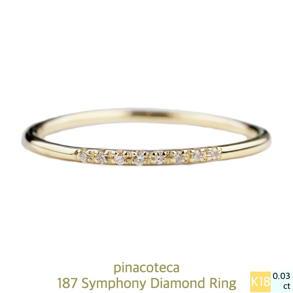 ピナコテーカ 187 シンフォニー ダイヤモンド 華奢リング 重ね付け マイナスサイズ 人気 18金,pinacoteca Symphony Diamond Ring K18