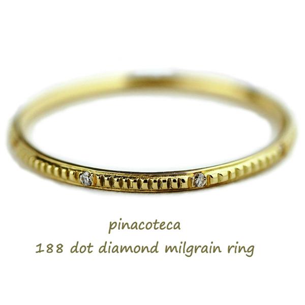 ピナコテーカ 188 ミル打ち ダイヤモンド 華奢リング 重ね付け 18金,pinacoteca Dot Milgrain Diamond Ring K18