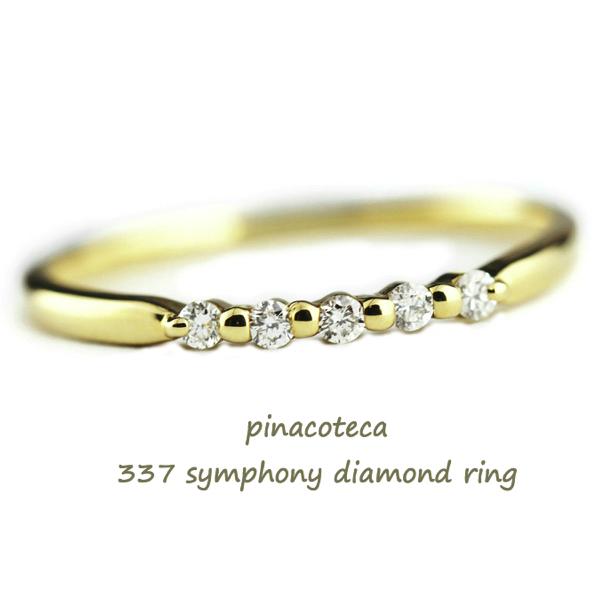 ピナコテーカ 337 シンフォニー ダイヤモンド 華奢リング 18金,pinacoteca 337 symphony diamond ring
