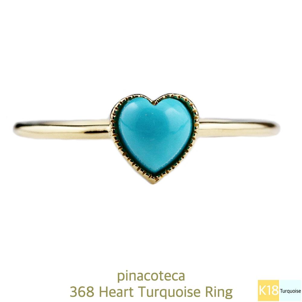 ピナコテーカ 368 ハート ターコイズ リング 18金,pinacoteca Heart Turquoise Ring K18