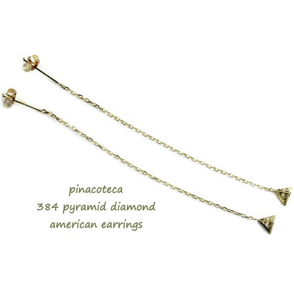 ピナコテーカ 384 ピラミッド ダイヤモンド 華奢ピアス 18金,pinacoteca Pyramid Diamond American Earrings K18