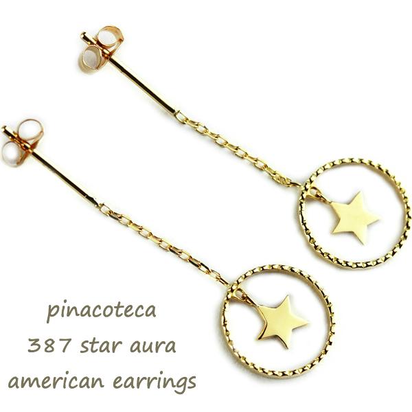 pinacoteca 387 Star Aura American Earrings ,スター オーラ ミル打ち 揺れる 華奢 ピアス,ピナコテーカ