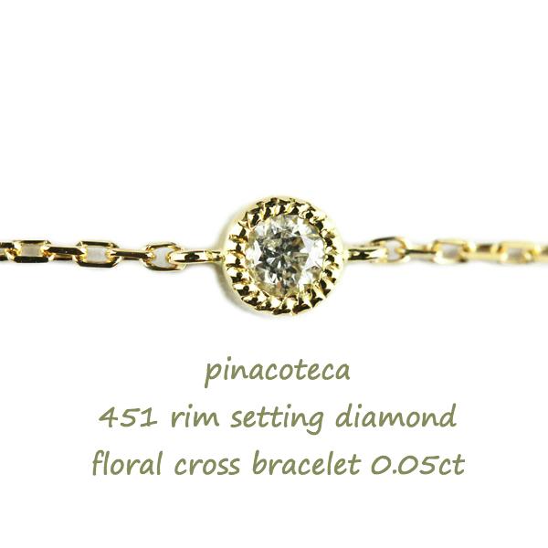 ピナコテーカ 451 ミル打ち 一粒ダイヤモンド 華奢ブレスレット 人気ランキング プレゼント ジュエリー 18金