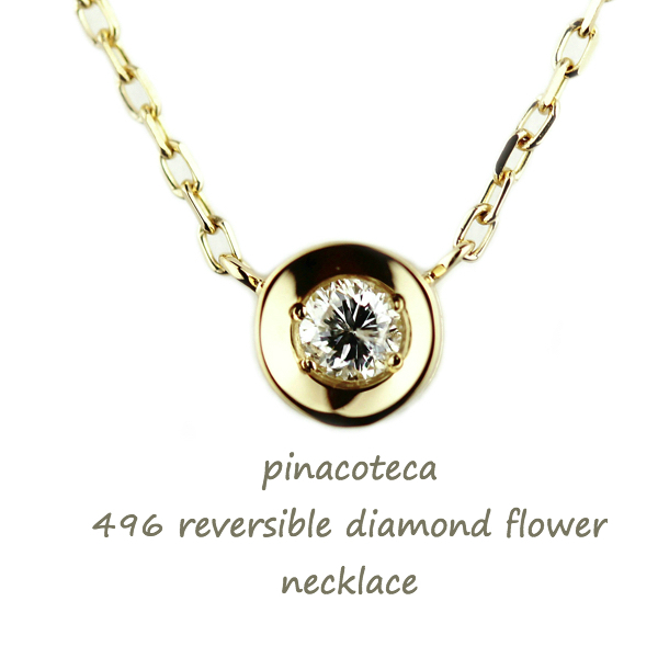 ピナコテーカ 496 一粒ダイヤモンド チョコ留 フラワー 華奢ネックレス 18金,pinacoteca Diamond Flower necklace K18