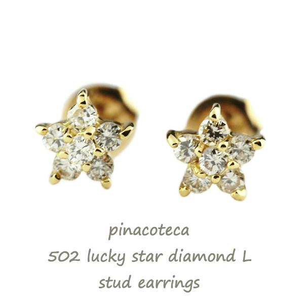 ピナコテーカ 502 ラッキー スター ダイヤモンド ピアス 18金,pinacoteca Lucky Star Diamond Stud Earrings K18