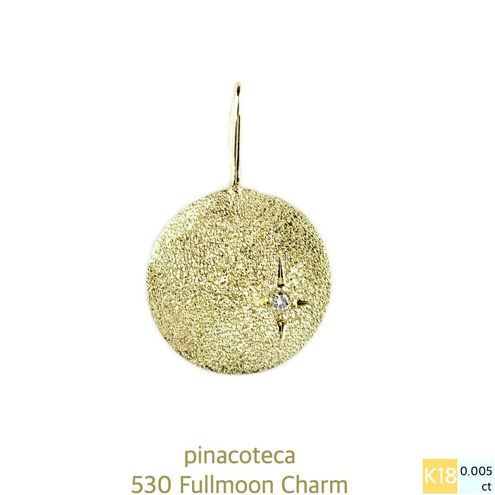 pinacoteca 530 Fullmoon Charm K18,ピナコテーカ フルムーン 満月 華奢チャーム 18金 ピナコテーカ