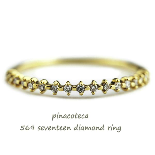 ピナコテーカ 569 ハーフエタニティ ダイヤモンド 華奢リング 重ね付け プレゼント 18金,pinacoteca Seventeen Diamond Ring K18