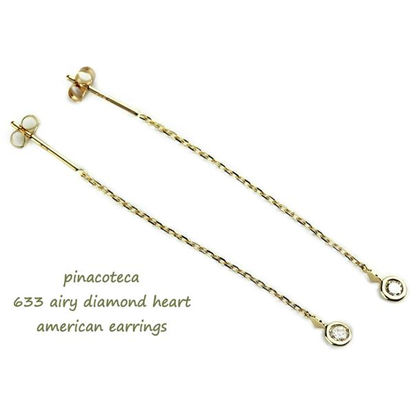 ピナコテーカ 633 エアリー 一粒ダイヤモンド ハート アメリカン チェーン 華奢ピアス18金,pinacoteca Airy Diamond Heart Earrings  K18