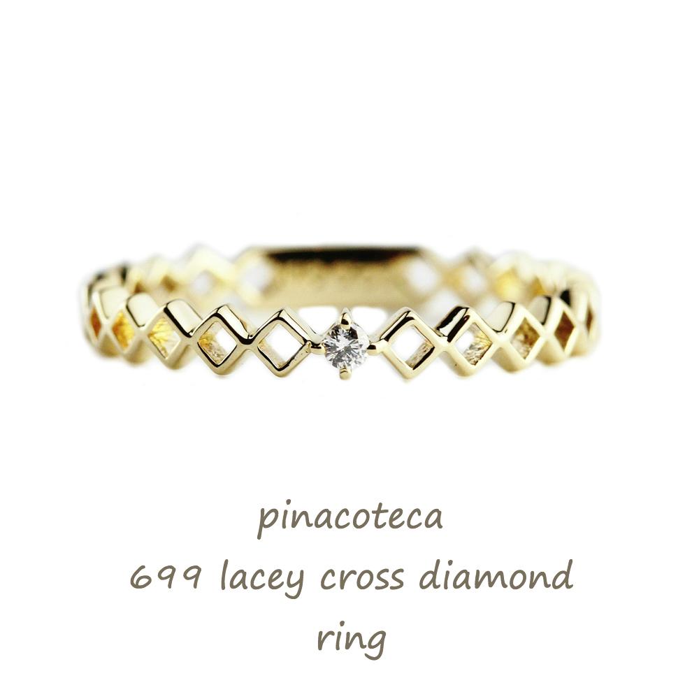 ピナコテーカ 699 レーシー クロス 一粒ダイヤモンド 華奢リング ピンキーリング 18金,pinacoteca Lacey Cross Diamond Ring K18