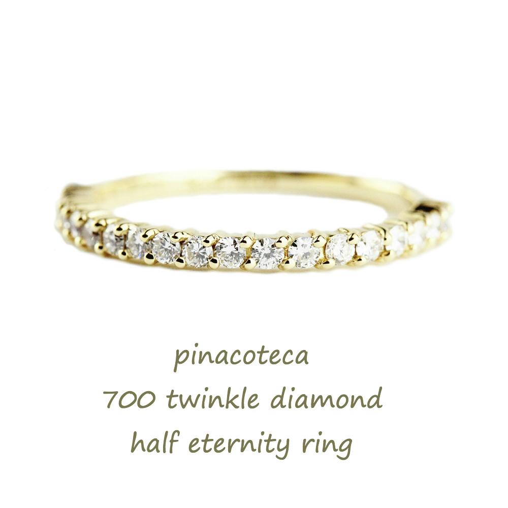 ピナコテーカ 700 トゥウィンクル ダイヤモンド ハーフエタニティ リング 18金,pinacoteca Twinkle Diamond Half Eternity Ring K18