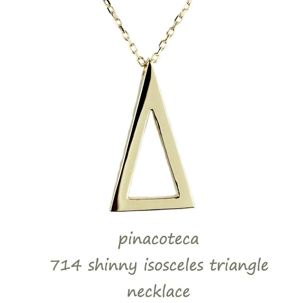 ピナコテーカ 714 シャイン 二等辺三角形 トライアングル 華奢ネックレス 18金,pinacoteca Shine Isosceles Triangle Necklace K18