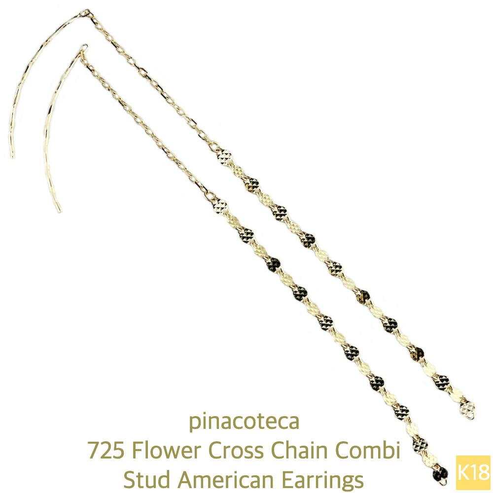 ピナコテーカ 725 フラワー クロス チェーン コンビ ピアス 18金,pinacoteca Flower Cross Chain Combi Earrings K18