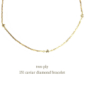 トゥー プライ 131 キャビア ダイヤモンド ステーション 華奢ブレスレット 18金,two ply Caviar Diamond Bracelet K18